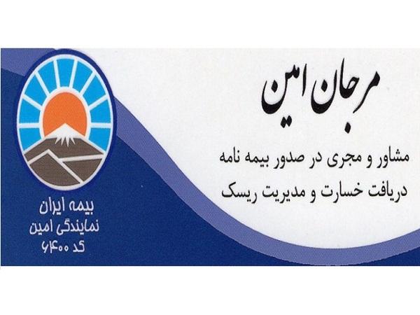 بیمه ایران نمایندگی امین کد ۶۴۰۰