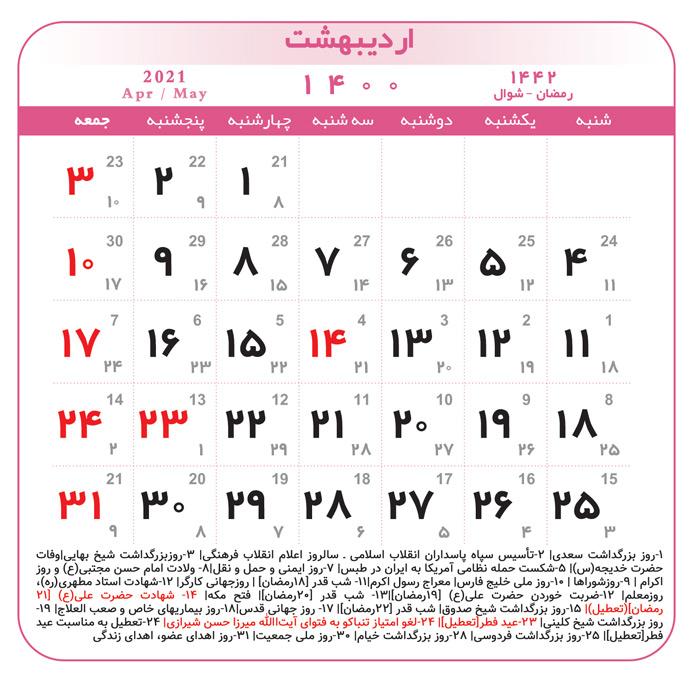 تقویم کامل سال 1400